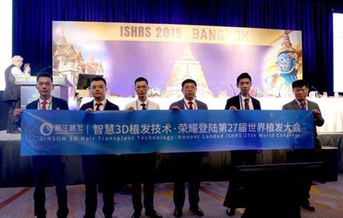 新生植发3D植发技术荣登第27届世界植发大会开启世界植发新篇章