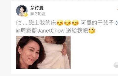 香港44岁女星晒照, 声称干儿子恋上了她的床, 一脸享受幸福表情