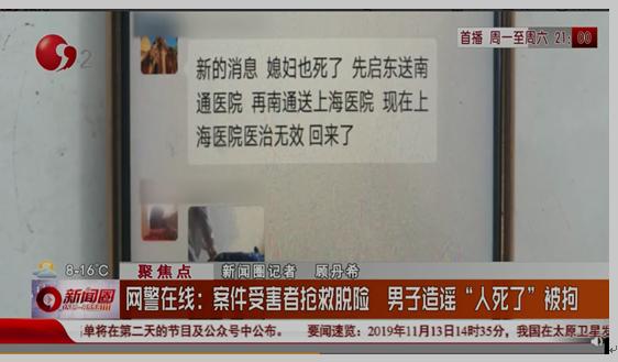 捉谣记|江苏启东一媳妇被公公打死?造谣者已被刑拘
