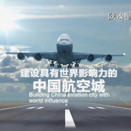 【礼赞新中国】展翅腾飞 中国航空城|商於古道 丹凤朝阳