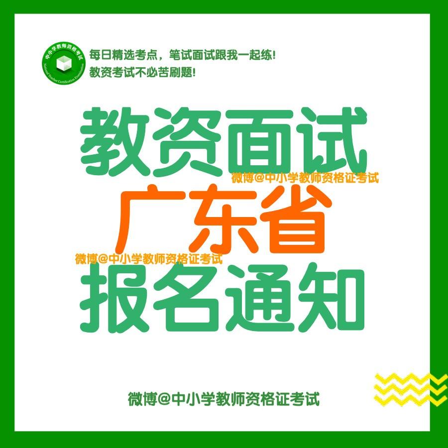 【广东省】2019年下半年教师资格面试考务工作通知