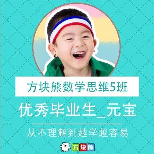 优秀毕业生_元宝:别再问孩子有没有天赋了!正确的教育方法比天赋更重要!