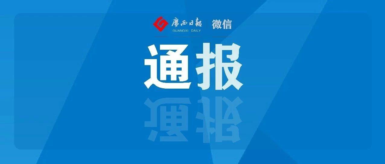 法院副院长被移送司法、交通局局长被查……广西又有官员落马