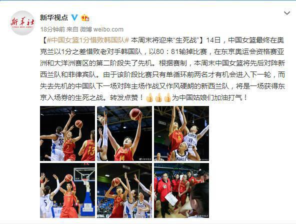 中国女篮惜败韩国,还要继续努力