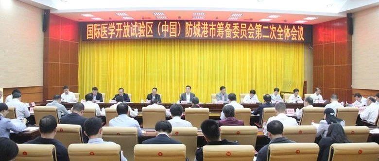 防城港召开这个重要会议,专门研究国际医学开放试验区(中国)建设事宜