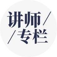 """【讲师专栏】欧阳老师:券商大集合产品""""变身""""公募基金,这些问题需要注意"""