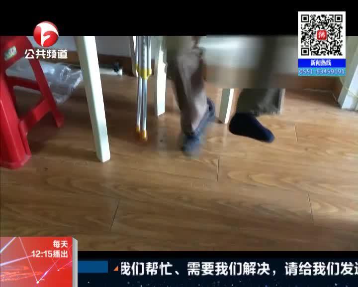 《新闻午班车》合肥:女方——离家出走是无奈  砸伤脚筋属误伤