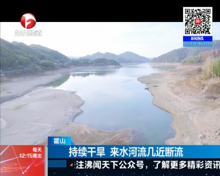 《新闻午班车》霍山:持续干旱  来水河流几近断流