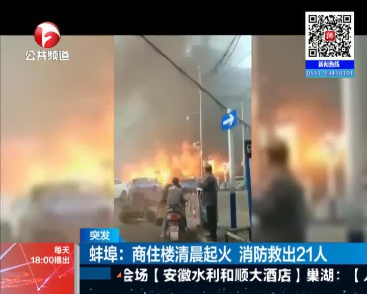 《新闻第一线》蚌埠:商住楼清晨起火  消防救出21人
