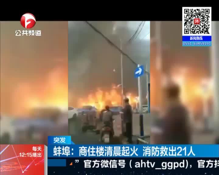 《新闻午班车》突发:蚌埠——商住楼清晨起火  消防救出21人呢