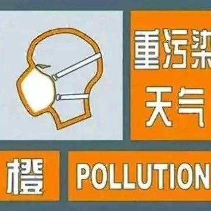 太原启动重污染天气橙色预警!