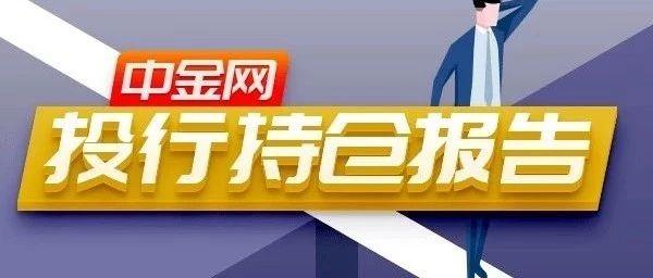 中金网今日投行持仓报告:美银美林修改持仓止损 大摩、路透新建挂单