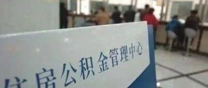 重磅!柳州住房公积金个人贷款政策或将调整:贷款额度与账户余额挂钩!