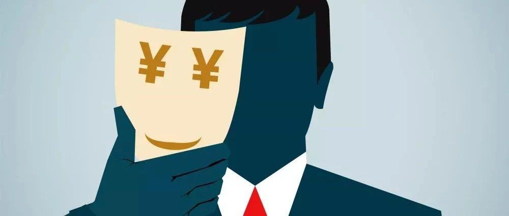 """贾春新:中国金融业,""""病""""在哪儿?"""