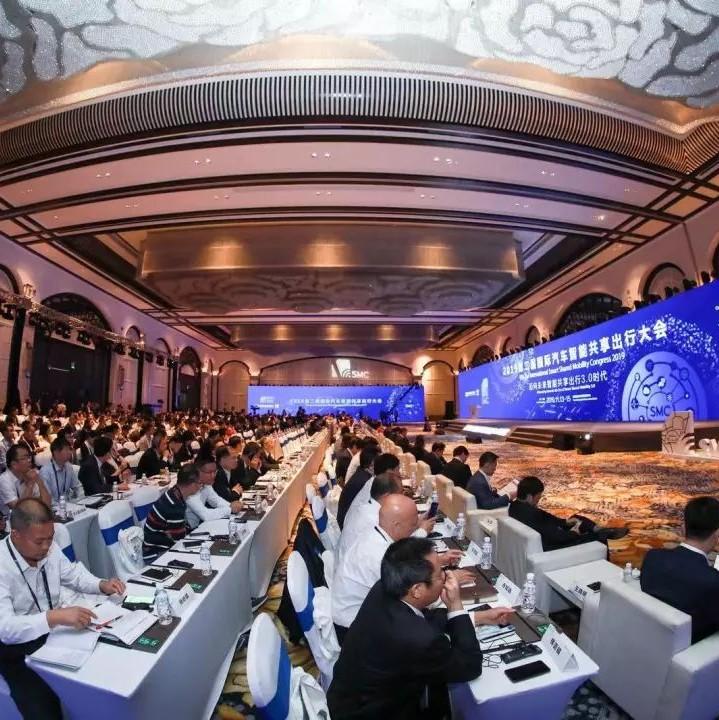 2019第二届国际汽车智能共享出行大会在广州花都隆重开幕