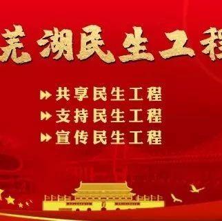 图看民生系列报道:人生百年,立于幼学。无为县姚沟镇中心幼儿园建成专辑