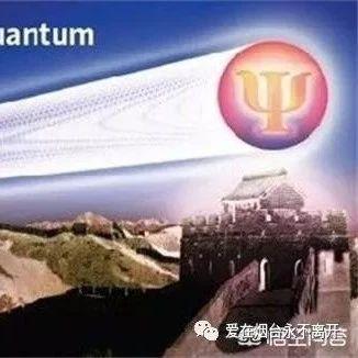 【量子霸权】量子通信发展到了哪个阶段?