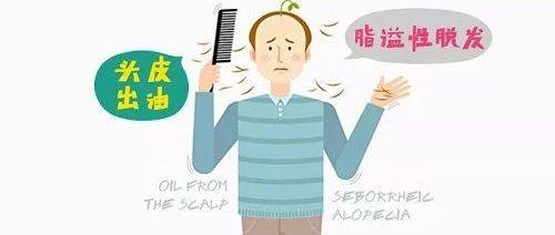 头发油腻、大把掉,下一步就是秃顶?如何救治脂溢性脱发