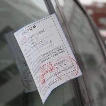 """【辣评】整治停车秩序只能靠罚?南阳城管""""贴条罚款""""的依据何在?"""