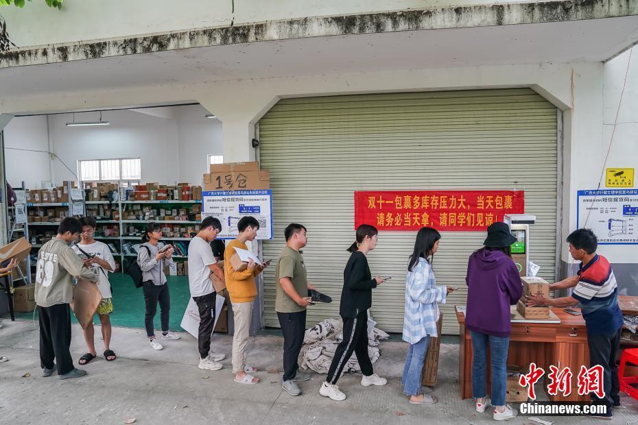 """广西南宁高校迎来""""双十一""""收货高峰广西南宁高校迎来""""双十一""""收货高峰"""