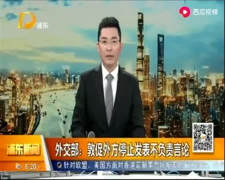 外交部:敦促外方停止发表不负责言论