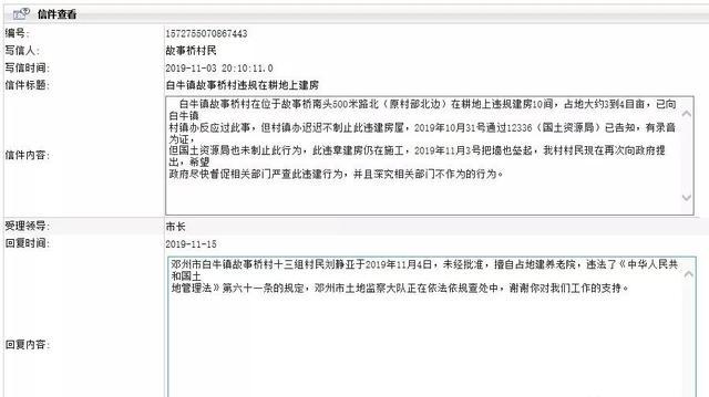 邓州一在建养老院违规占地,被土地监察大队依法查处