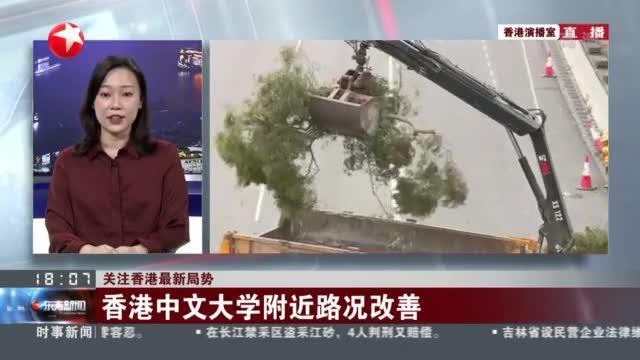 关注香港最新局势:香港中文大学附近路况改善