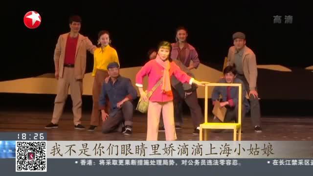 北京:沪剧《敦煌女儿》在北大上演