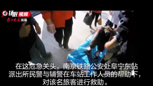 暖心站台! 旅客突发疾病晕倒 警民联手紧急救助