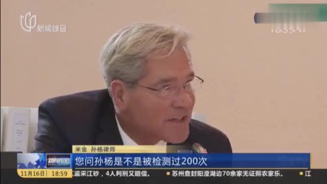 孙杨公开应诉世界反兴奋剂机构,同声翻译频频出错,孙杨很费解