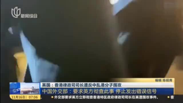 香港高官在英遇袭,某些英国政要为乱港分子撑腰,中国外交部怒斥