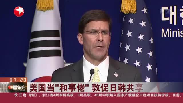 """美国当""""和事佬""""敦促日韩共享情报"""