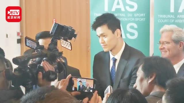 视频-孙杨称对听证会结果很有信心 唯一遗憾是3名检测人员未能当庭对质