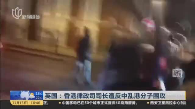 中国外交部要求英方立即彻查香港高官遇袭事件