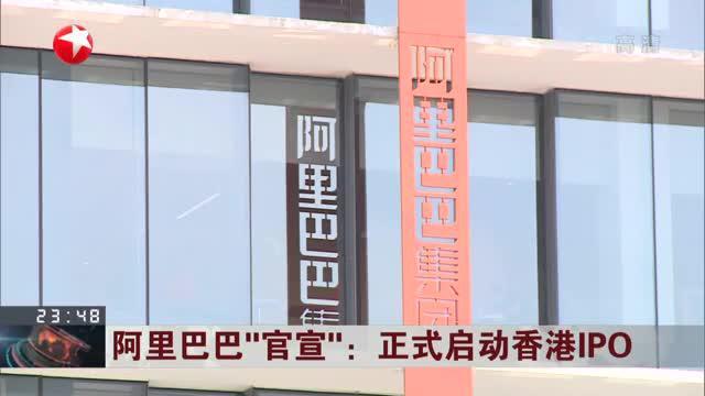 """阿里巴巴""""官宣"""":正式启动香港IPO"""