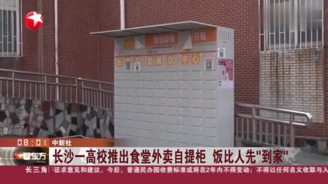"""别人家的学校!长沙一高校推出食堂外卖自提柜,饭比人先""""到家"""""""