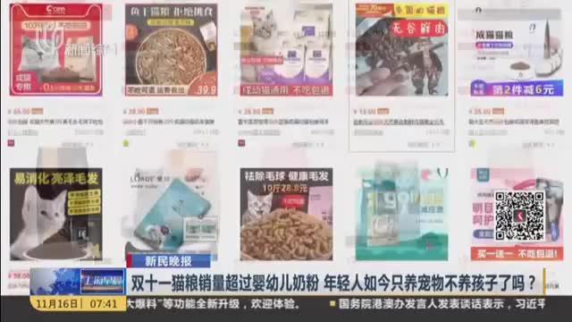 新民晚报:双十一猫粮销量超过婴幼儿奶粉  年轻人如今只养宠物不养孩子了吗?