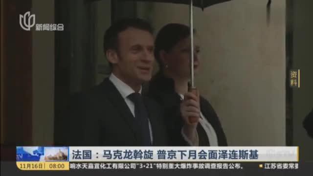 乌克兰东部冲突持续多年,俄乌关系紧张,法国总统出面斡旋