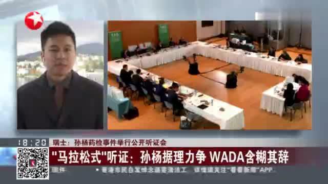 瑞士:孙杨药检事件举行公开听证会,孙杨据理力争,WADA含糊其辞