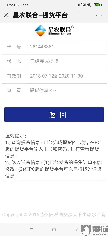 黑猫投诉:苏州星农联合电子商务有限公司的阳澄湖大闸蟹礼品卡458 8型,不按约定时间送达。