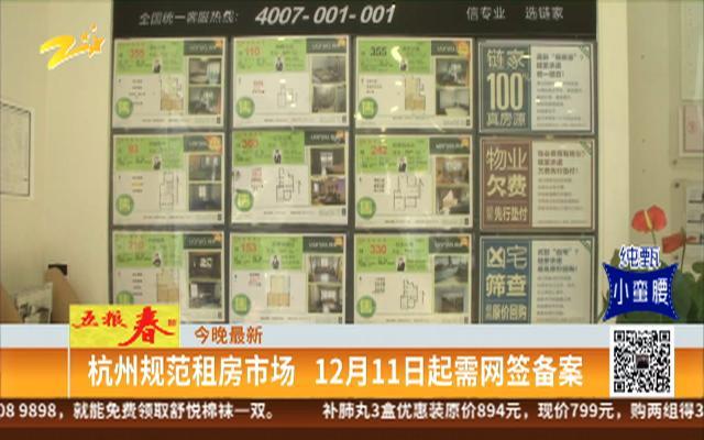 杭州规范租房市场  12月11日起需网签备案