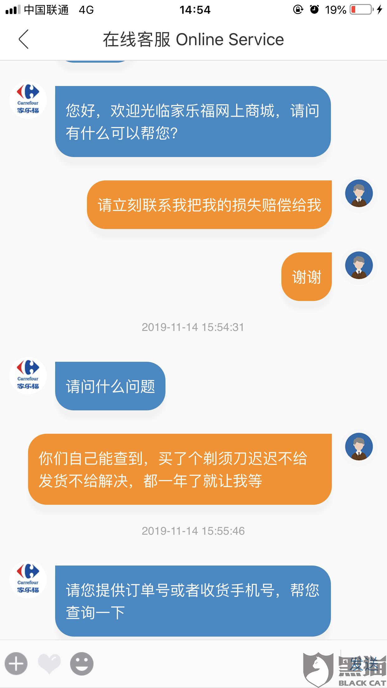 黑猫投诉:家乐福中国网上商城用时4天解决了消费者投诉