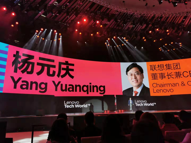 联想集团CEO杨元庆:我OUT了 95后才是智能消费担当