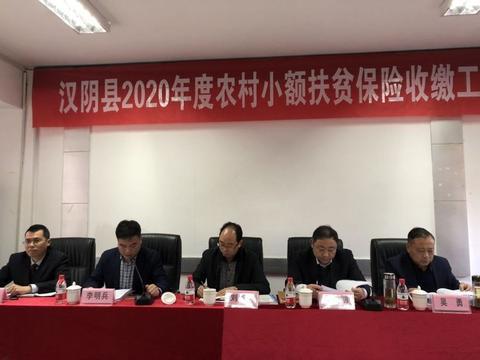汉阴县2020年度农村小额扶贫保险工作会议召开简讯