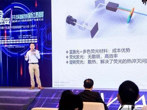 光峰科技胡飞:5G为激光显示产业带来发展新机遇