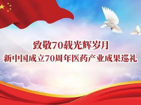"""复星医药荣获""""新中国成立70周年 · 中国医药研发创新标杆"""""""