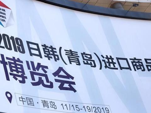 2019日韩(青岛)进口商品博览会开幕,1500余家企业2万件产品参展