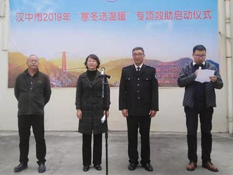 """汉中市暨汉台区救助管理站""""寒冬送温暖""""专项行动正式启动"""