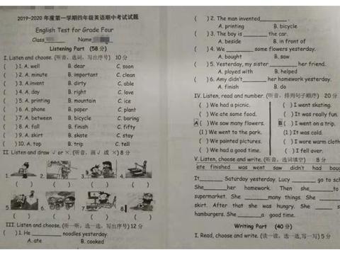 四年级第一学期英语期中考试试题分析!