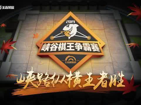 王者模拟战:斗鱼棋王争霸赛直通KPL冬冠杯,三位大神将笑到最后